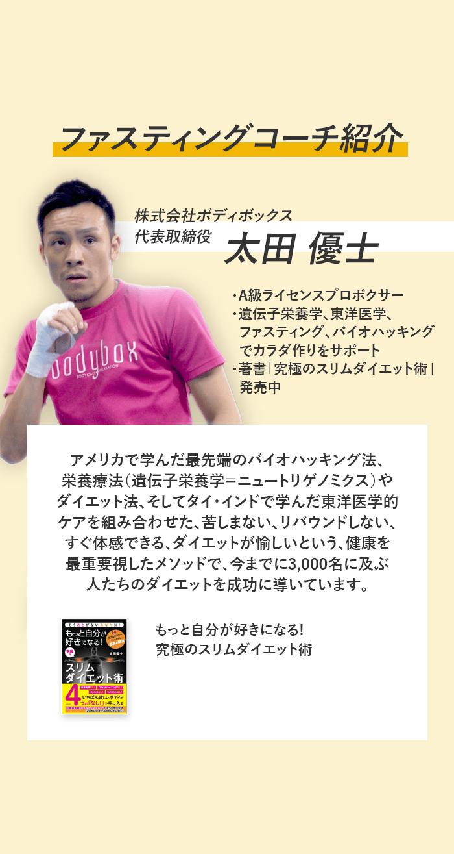 ファスティングコーチ紹介